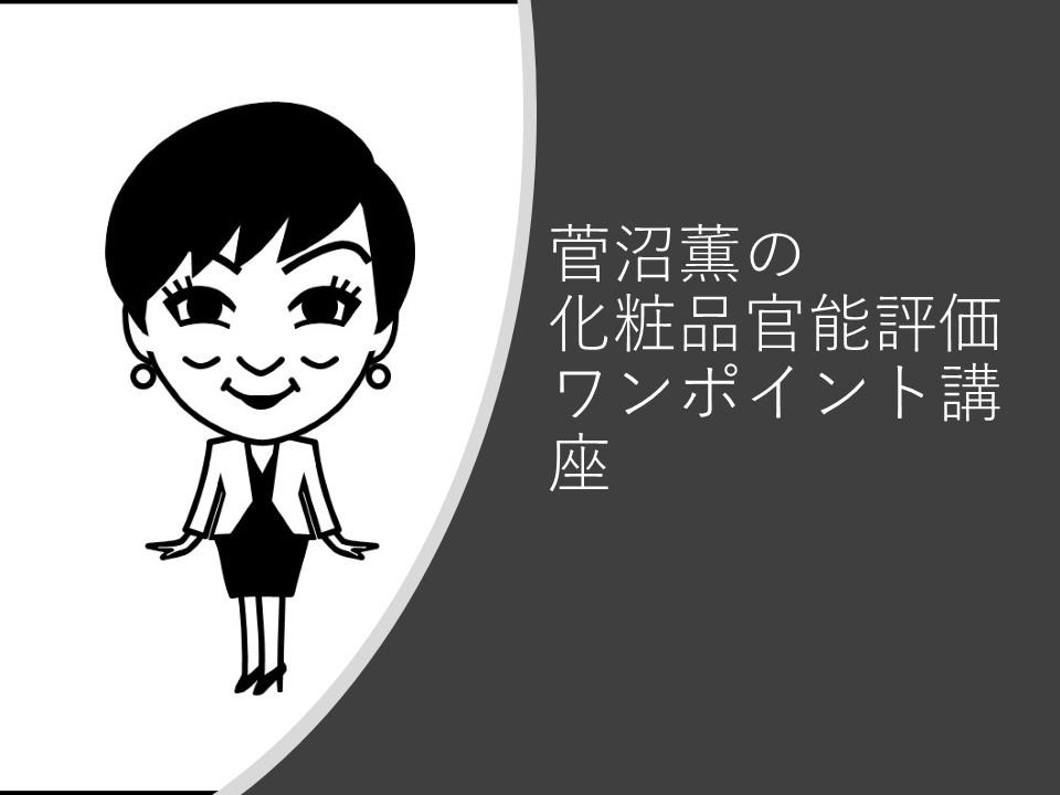 菅沼薫客員教授が、化粧品官能評価のポイントを5月第2週目から毎月1回レクチャーします。