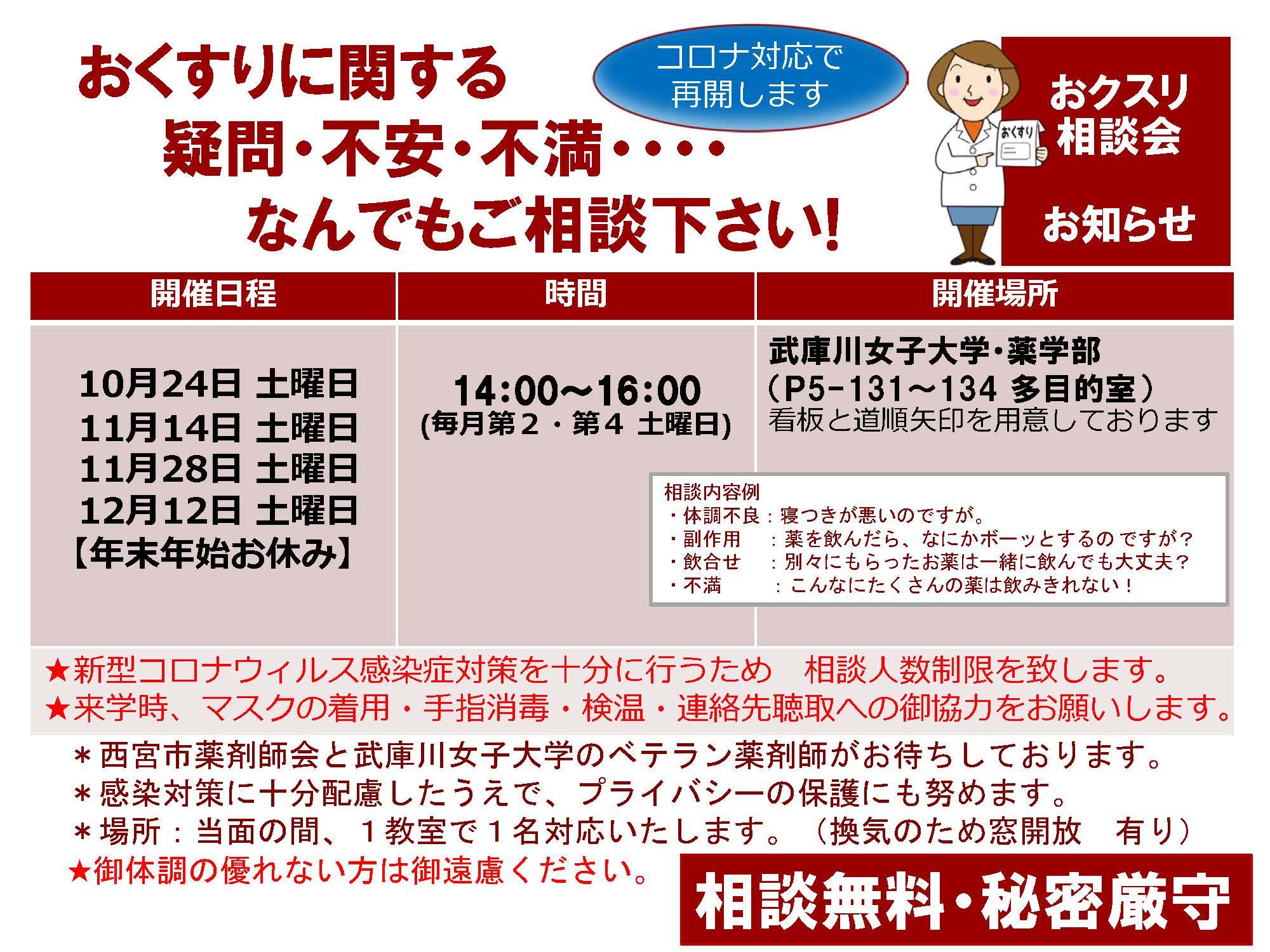 秋・冬期 おクスリ相談会 日程 [掲示資料]